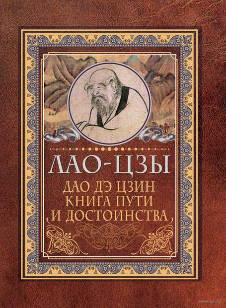 Дао-дэ цзин. Книга пути и достоинства — фото, картинка