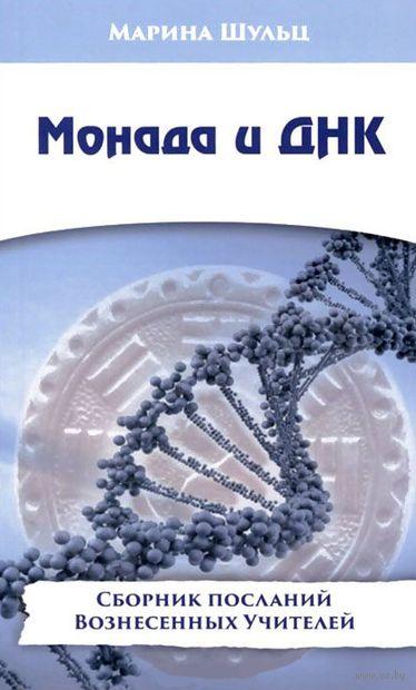 Монада и ДНК. Сборник посланий Вознесенных Учителей. Марина Шульц