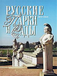 Русские парки и сады. Питер Хейден