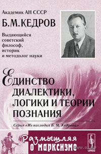 Единство диалектики, логики и теории познания. Бонифатий Кедров
