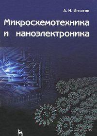 Микросхемотехника и наноэлектроника. Александр Игнатов