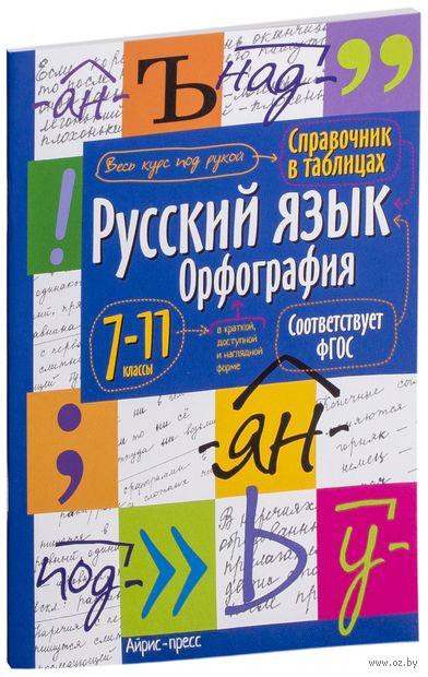 Русский язык. Орфография. 7-11 классы — фото, картинка
