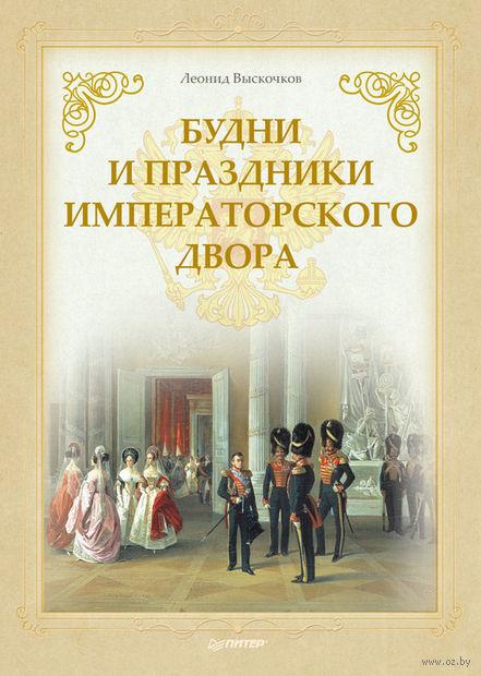Будни и праздники императорского двора. Леонид Выскочков