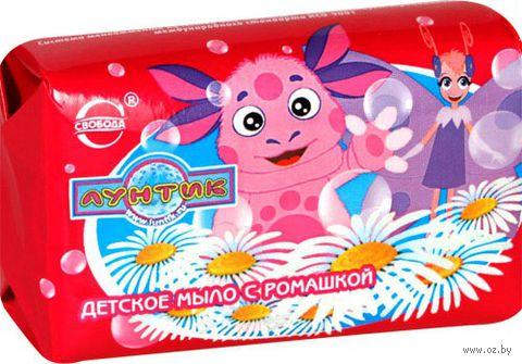 """Туалетное мыло """"Лунтик"""" с ромашкой (90 г)"""