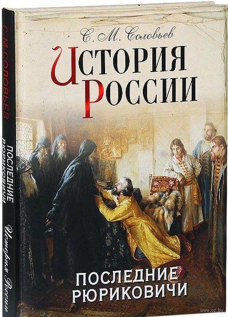 История России. Последние Рюриковичи. Сергей Соловьев
