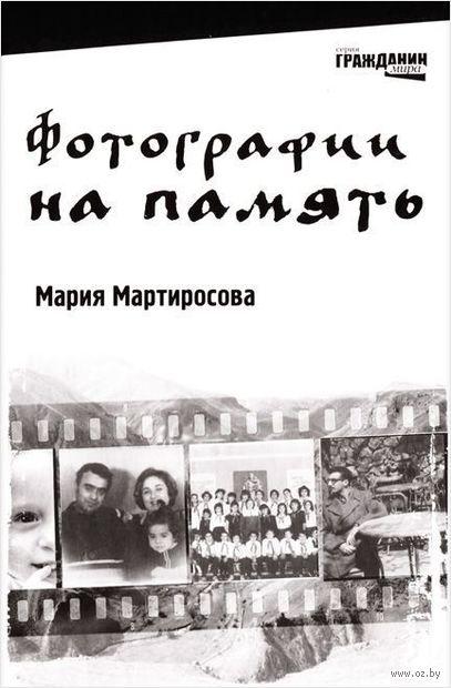 Фотографии на память. Мария Мартиросова