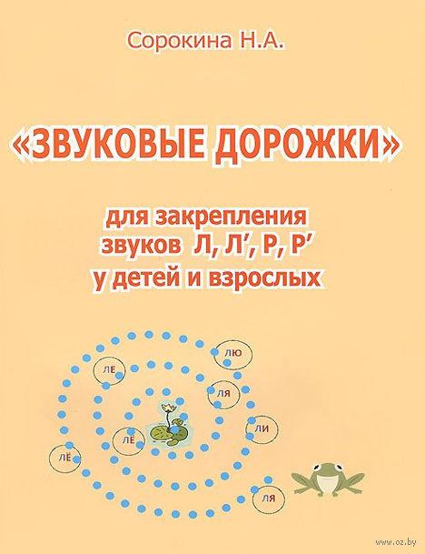 """Звуковые дорожки для закрепления звуков Л, Л"""", Р, Р"""" у детей и взрослых. Наталья Сорокина"""