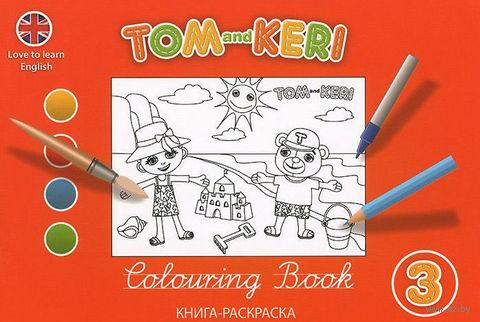 Том и Кери. Книга-раскраска 3. Клэр Селби