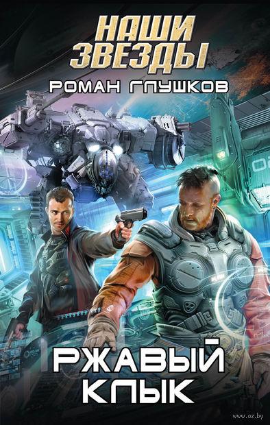 Ржавый Клык. Роман Глушков