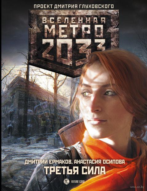 Метро 2033. Третья сила. Дмитрий Ермаков, Анастасия Осипова