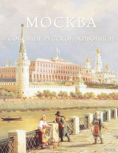 Москва. Собрание русской живописи. Андрей Романовский