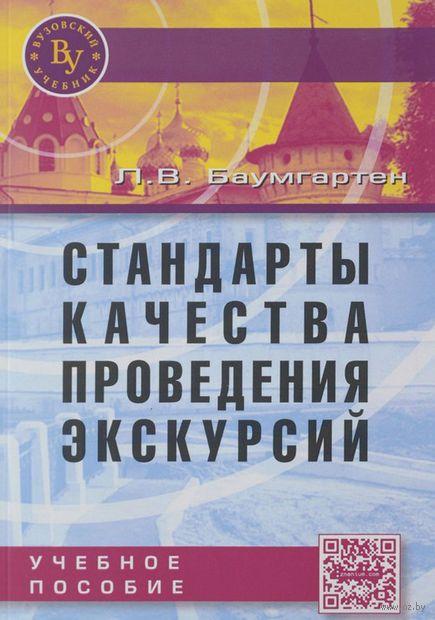 Стандарты качества проведения экскурсий. Леонид Баумгартен