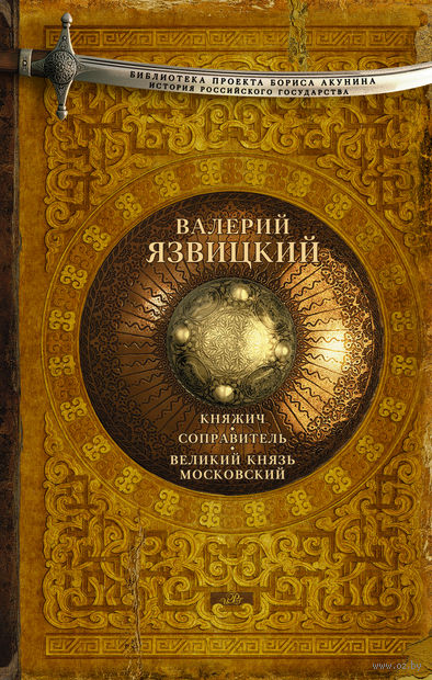 Княжич. Соправитель. Великий князь Московский. Валерий Язвицкий