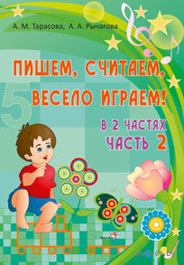 Пишем, считаем, весело играем! Часть 2. А. Тарасова, А. Рычагова