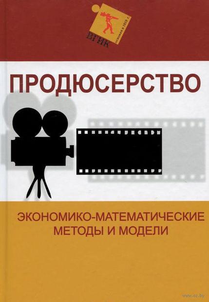 Продюсерство. Экономико-математические методы и модели — фото, картинка