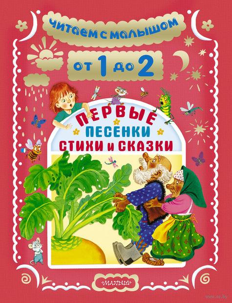 Читаем с малышом. От 1 до 2 лет. Первые песенки, стихи и сказки — фото, картинка