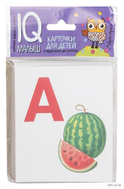 Азбука (А-О). Набор карточек для детей — фото, картинка
