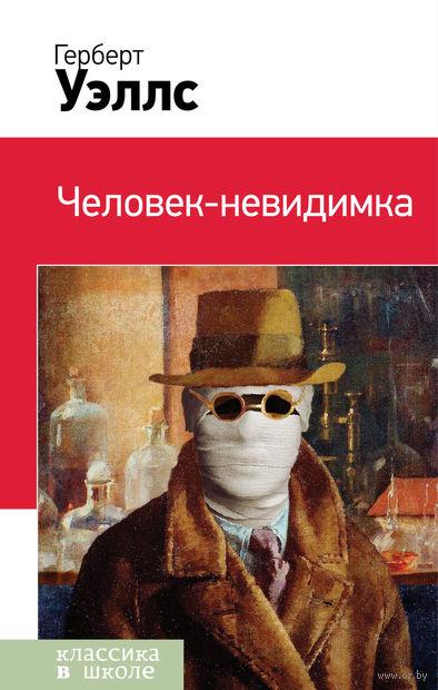 Человек-невидимка — фото, картинка