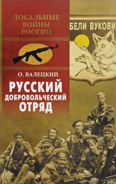 Русский добровольческий отряд — фото, картинка