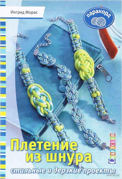 Плетение из шнура. Стильные и дерзкие проекты — фото, картинка