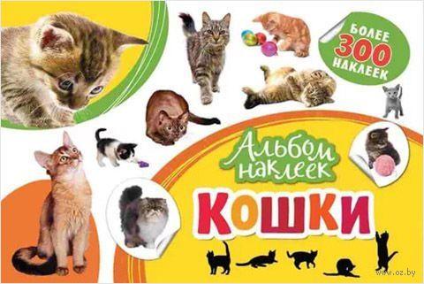 Кошки. Альбом наклеек — фото, картинка