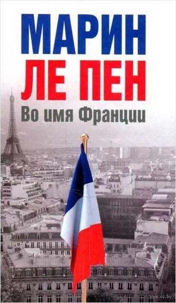 Во имя Франции — фото, картинка