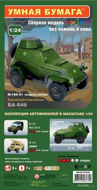 """Сборная модель из бумаги """"Бронеавтомобиль БА-64б"""" (масштаб: 1/24)"""
