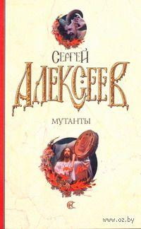 Мутанты (м). Сергей Алексеев