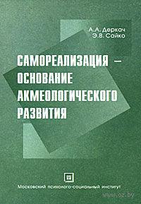 Самореализация - основание акмеологического развития. А. Деркач, Эди  Сайко
