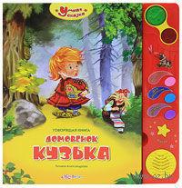 Домовенок Кузька. Книжка-игрушка. Татьяна Александрова
