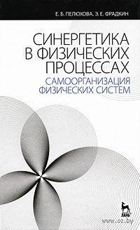 Синергетика в физических процессах. Самоорганизация физических систем. Е. Пелюхова, Э. Фрадкин