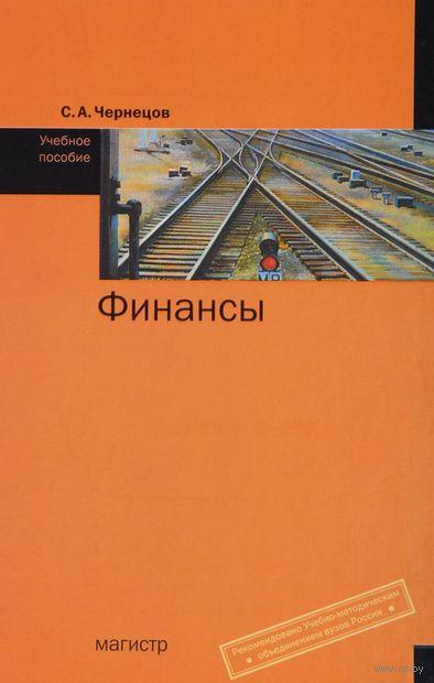 Финансы. Сергей Чернецов