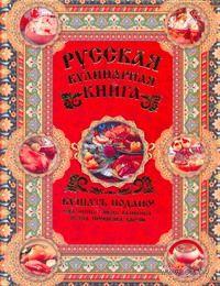Русская кулинарная книга. Кушать подано!. А. Сазонов