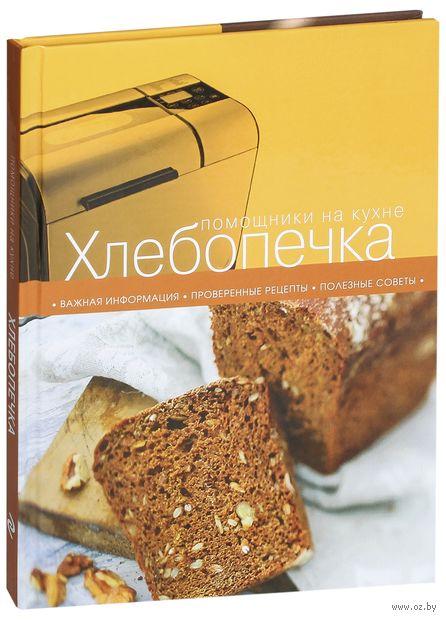 Хлебопечка — фото, картинка