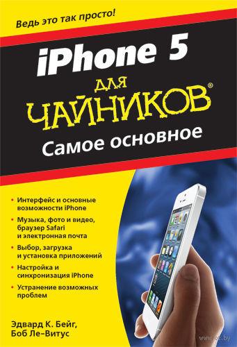 """iPhone 5 для """"чайников"""". Самое основное. Эдвард Бейг, Боб Ле-Витус"""