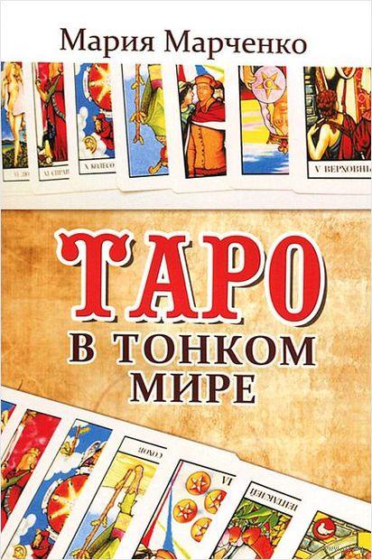 Таро в Тонком мире. Мария Марченко