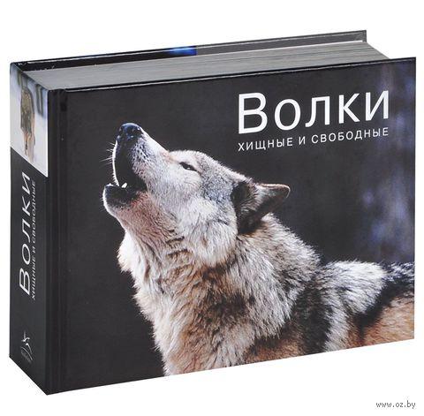 Волки. Амбер Рос