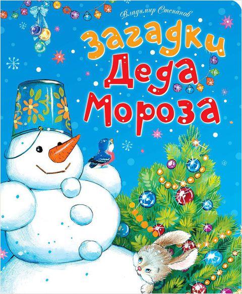 Загадки Деда Мороза. В. Степанов