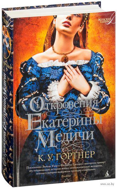 Откровения Екатерины Медичи. К. Гортнер