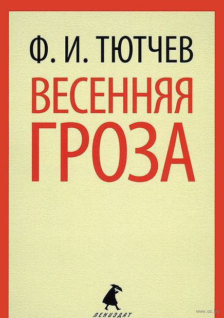 Весенняя гроза (м). Федор Тютчев