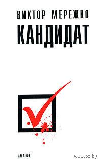 Кандидат. Виктор Мережко