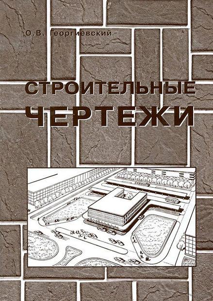 Строительные чертежи. Олег Георгиевский
