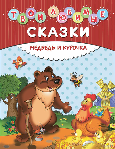 Твои любимые сказки. Медведь и курочка — фото, картинка