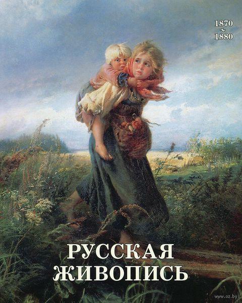 Русская живопись 1870-1880 годов. Елена Матвеева