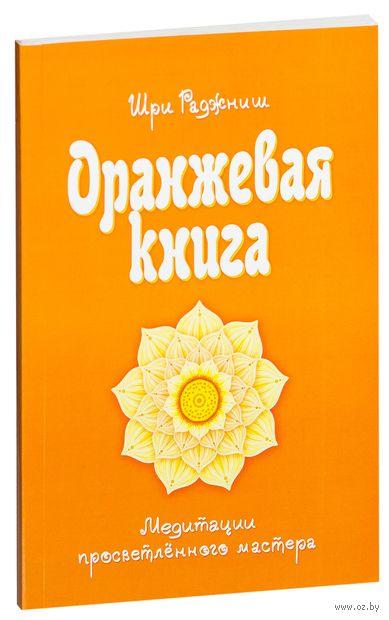 Оранжевая книга. Медитации просветленного мастера — фото, картинка