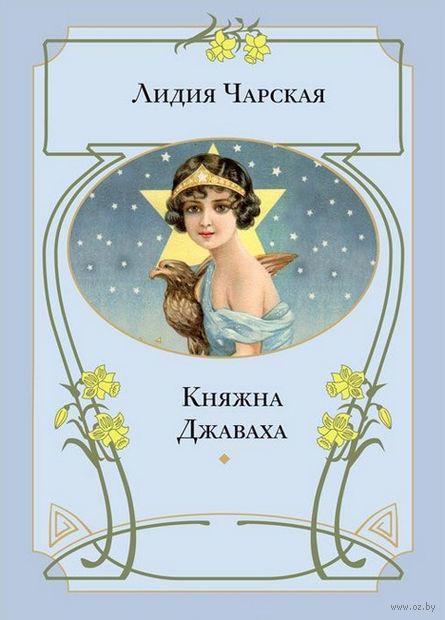 Княжна Джаваха. Лидия Чарская