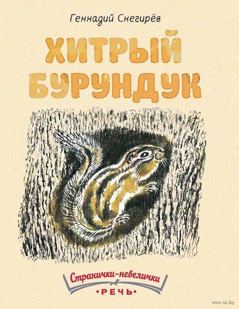 Хитрый бурундук. Геннадий Снегирев
