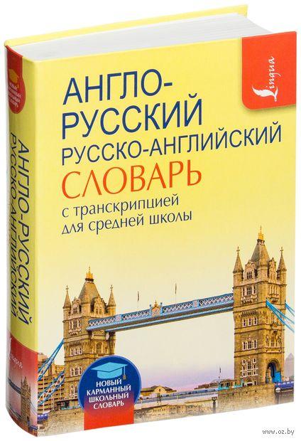 Англо-русский. Русско-английский словарь с транскрипцией для средней школы. Лариса Робатень