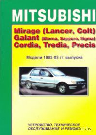 Mitsubishi Mirage (Lancer, Colt), Galant (Eterna, Saporro, Sigma), Cordia, Tredia, Precis. Модели 1983-1993 гг. выпуска. Устройство, техническое обслуживание и ремонт