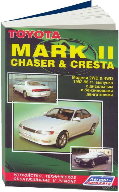 Toyota Mark II, Chaser & Cresta 1992-1996 гг. Устройство, техническое обслуживание и ремонт